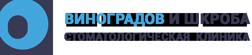 """Клиника """"Виноградов и Шкроба"""""""